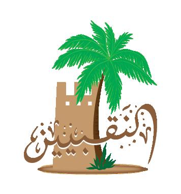النقبيين Retina Logo